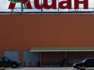 """""""Auchan"""" (Kiew): der Preis. Supermarkt """"Auchan"""" in Kiew"""
