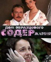 """""""Dom przykładowej treści"""": aktorzy i role"""
