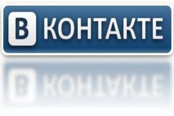 """Algunas maneras de encontrar el grupo de administración de """"VKontakte"""""""