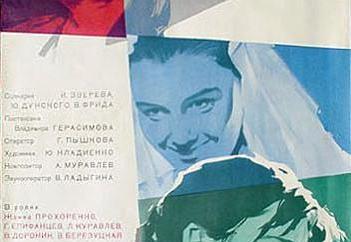 film soviétique « des histoires authentiques. » Acteurs et rôles