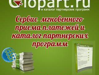 recepção Serviço Glopart.ru pagamentos instantâneos (Comentários)