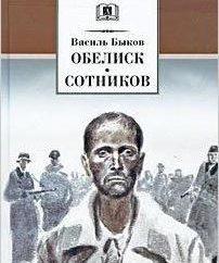 """""""Obelisco"""": un breve riassunto. Vasil Bykov, """"L'obelisco"""""""