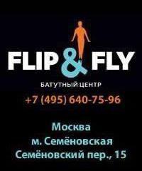 Centrum trampolina na Semenovskaya: opis i opinie klientów