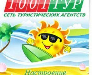 """""""1001 Tour"""" – comentários. """"1001 Tour"""" – Novosibirsk, Moscou"""