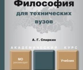 """AG Spirkin """"Filozofia"""": podręcznik dla szkół średnich"""
