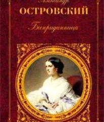 """A. N. Ostrovsky, """"Bezpridannitsa"""": un court contenu de jeu"""
