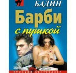 Andrei Badin: scrittore creativo