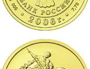 La imagen de Georgiya Pobedonostsa. Moneda de acuñación moderna.