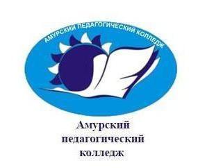 Amur Teachers College, la ciudad de Blagoveshchensk