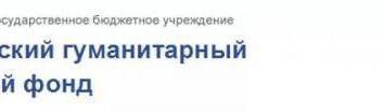 Russische Wissenschaften (RFH) Science Foundation: Beschreibung, Geschichte und Aktivitäten des Vorsitzenden