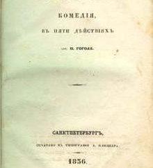 Caractéristiques des fraises « Inspecteur » (Gogol)