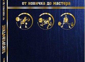 """""""Powerlifting"""" (szyjka macicy): Program szkolenia"""