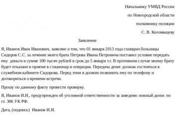 Wymuszenie Artykuł 163 Kodeksu Karnego Federacji Rosyjskiej z komentarzem: próbka aplikacji