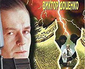 Viktor Dotsenko – zeitgenössischer Autor
