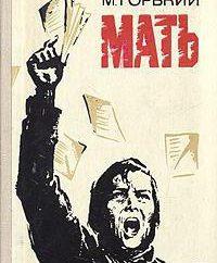 """Maxim Gorky, """"Madre"""": una sintesi. L'analisi del romanzo di Gorkij """"Madre"""""""