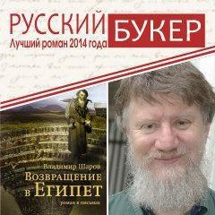 """Scrittore Vladimir Sharov – laureato del premio letterario """"Russian Booker"""" nel 2014"""