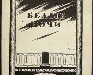 """Charakterystyka marzyciela opowieści """"Białe Noce"""" Dostoevsky"""