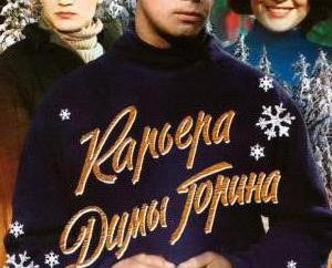 """Aktorzy """"Dimy Gorina Kariera"""": jak to było …"""